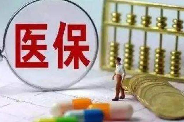 城乡居民缴的医保费用在哪?重庆市医保局官方解答