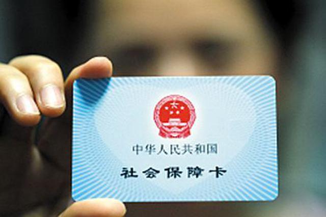 5年冒领7万多社保金 重庆这两人被采取刑事强制措施
