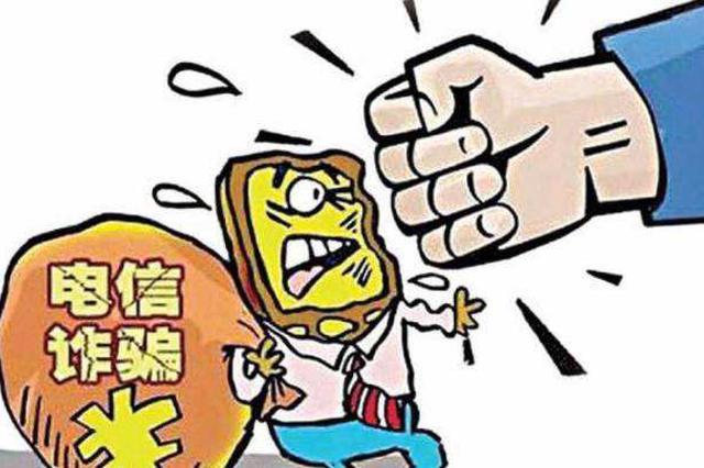 重庆万盛警方打掉一公司化运作电信网络诈骗集团