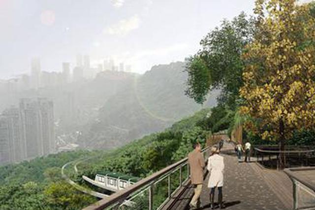 """重庆半山崖线步道正式开工 塑造城市游新""""打卡点"""""""