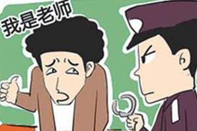 冒充老师收取资料费 重庆破获一校园新型网络诈骗案