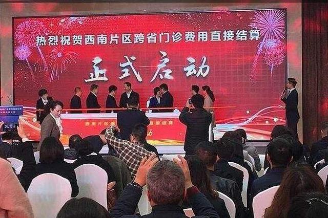 西南片区实现跨省门诊费用直接结算 重庆首批试点26家