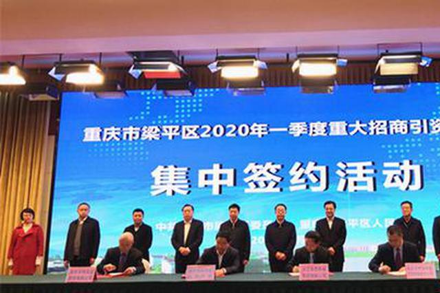 梁平集中签约、开工74个重大项目 总投资253.76亿元