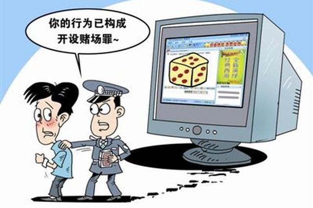 重庆警方破获一起网络开设赌场案 每局从赢家中抽成