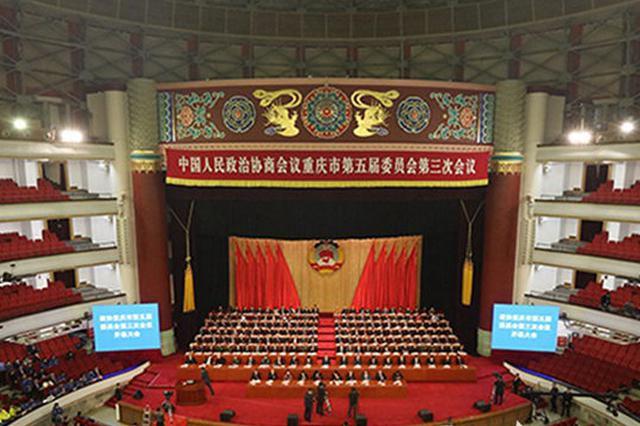 政协重庆市第五届委员会第三次会议开幕
