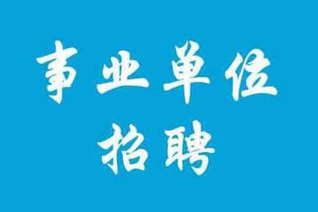 重庆市规划自然资源局、重庆医科大学公开招聘163人