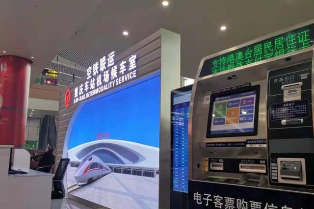 """在机场可取动车票 重庆打通""""空铁联运""""最后一公里"""