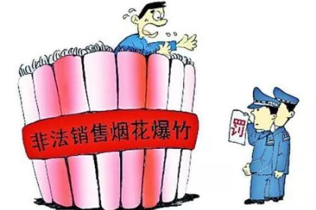 重庆万盛警方严查非法运输储存销售烟花爆竹案件