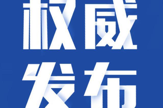 2020-01-24重庆市新型冠状病毒感染的肺炎疫情情况