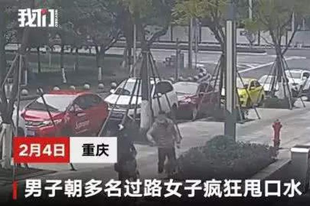 疫情防控期间 重庆一男子多次吐口水恐吓路人被公诉