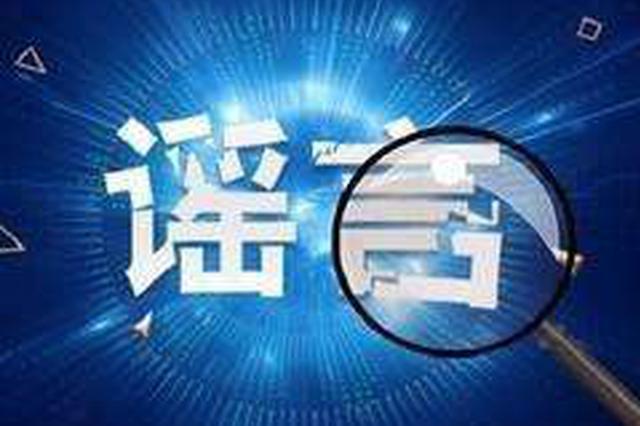 中国互联网联合辟谣平台举报入口