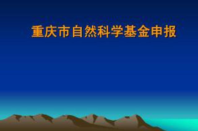 重庆启动2020年自然科学基金项目组织申报工作