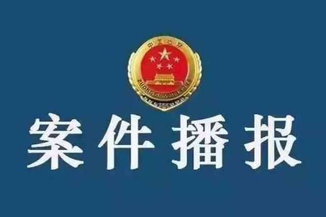 重庆永川一男子欲强行办生日宴 被检察机关提起公诉