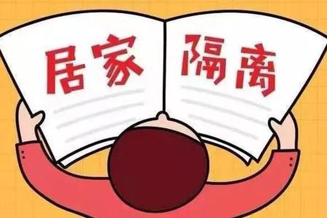 他从武汉返渝做好居家隔离 保护了亲人朋友邻居