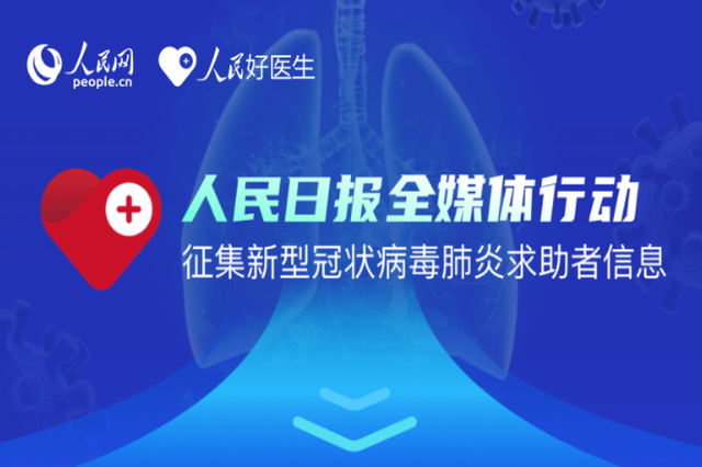 人民日報全媒體行動 征集新型冠狀病毒肺炎求助者信息