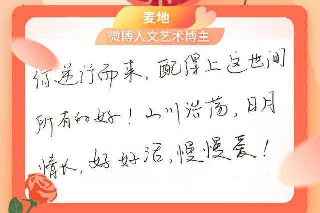 特殊的情人节昊风:新浪重庆MCN博主表白一线战士