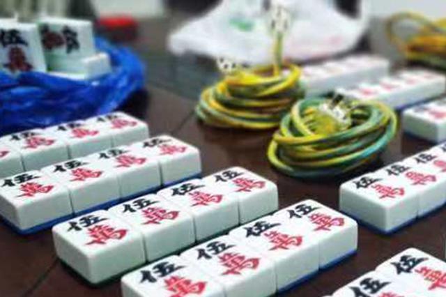 为了阻止居民打麻将 重庆这个派出所暂扣了84张五万