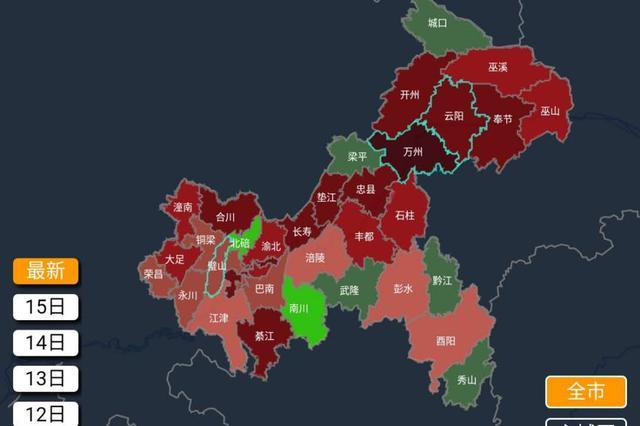 重庆疫情地图最新版已上线 市民可查询周边疫情情况