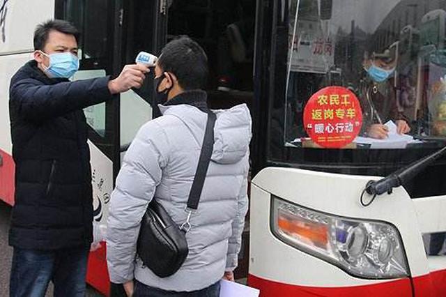 重庆为农民工群体返城复岗提供直达包车服务