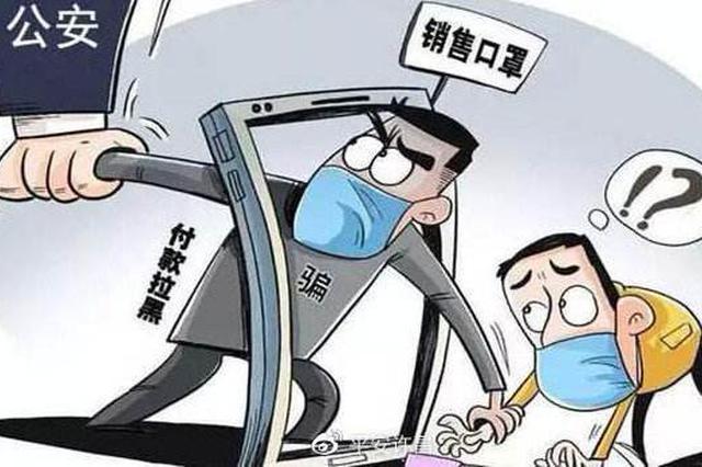 重庆宣判首例涉疫情电信诈骗案 被告获刑一年六个月