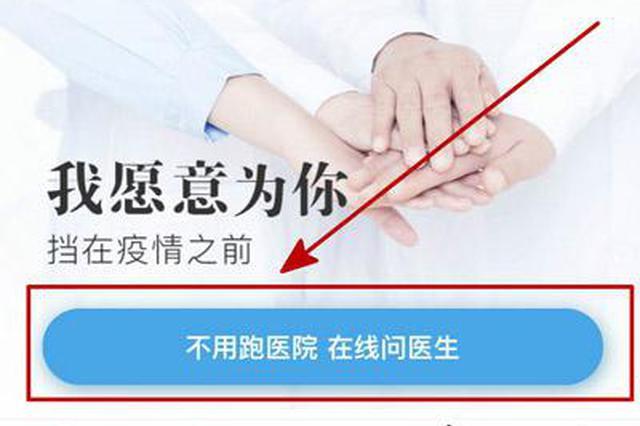 重庆视频120升级 市民可在线视频咨询发热门诊