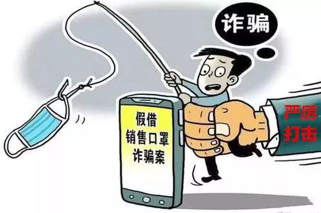 重庆南岸警方连续破获两起以销售口罩为幌子诈骗案