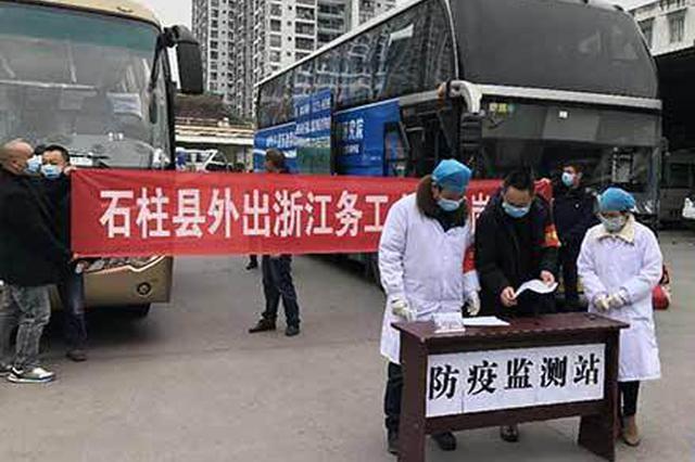 """重庆""""点对点""""包车送农民工跨省返岗复工"""