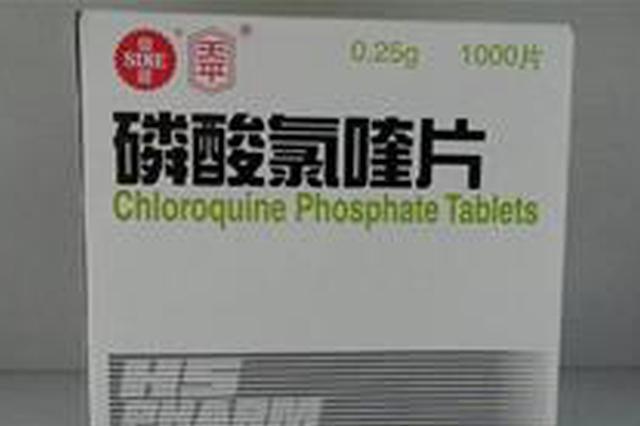重庆:两家磷酸氯喹生产企业先后复产 首批片剂下线
