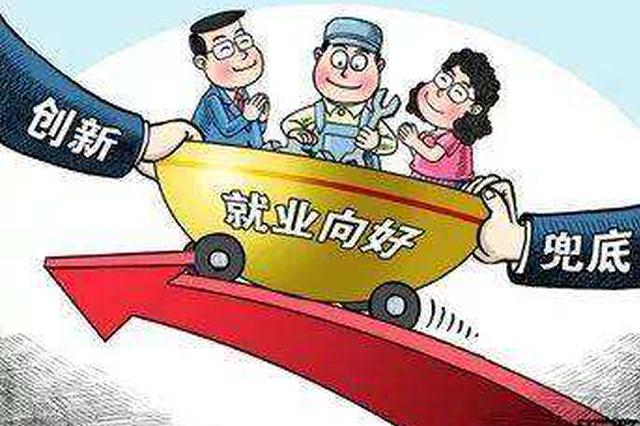 重庆市开发9000多个临时性防疫公益性岗位