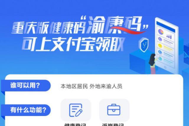 """注意:所有进出重庆机场的旅客需要出示""""渝康码"""""""