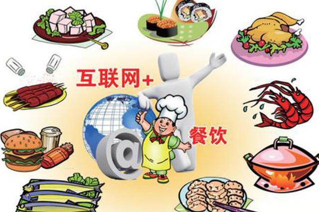 重庆对网络餐饮平台进行24小时线上监测