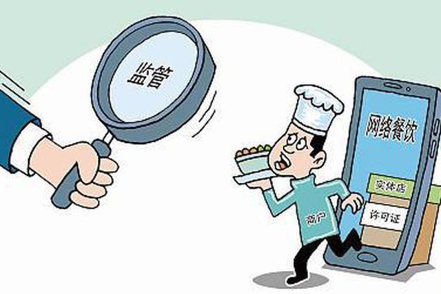 确保舌尖上的安全 重庆对网络餐饮实现全覆盖监管