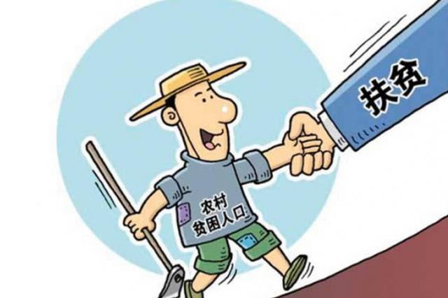 城口、巫溪、酉阳、彭水退出国家扶贫开发工作重点县