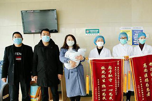 重庆首例新冠肺炎孕妇产下的女婴安安出院了