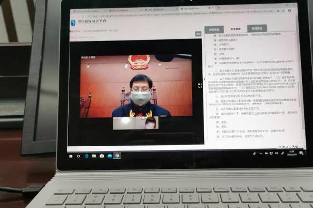 重庆江北法院网上成功调解江北首例涉疫情案件