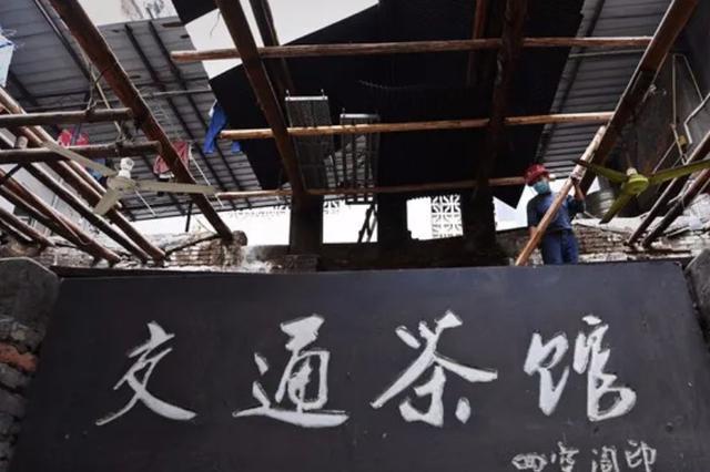 黄桷坪交通茶馆要拆了重建?老板:只是瓦片翻新