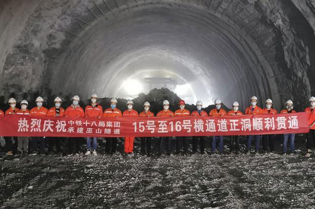 郑万高铁重庆段迎新进展 巫山隧道两横通道实现贯通