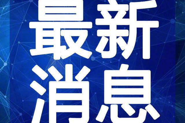 重庆连续26日无新增 148人正在接受医学观察