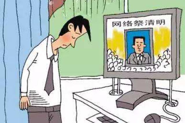 清明祭扫需提前预约 重庆市民政部门建议网络祭扫