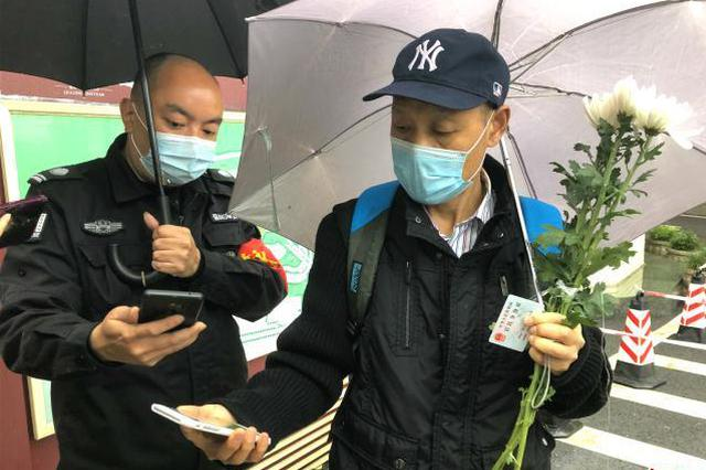 测体温、控人数 重庆公墓(陵园)实行分时预约祭扫