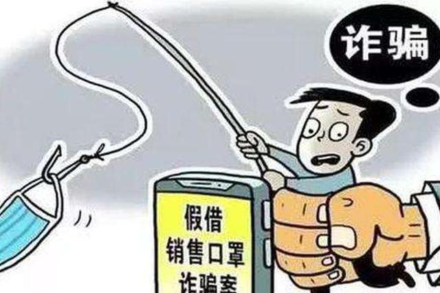 重庆丰都警方破获一起虚假出售口罩实施网络诈骗案