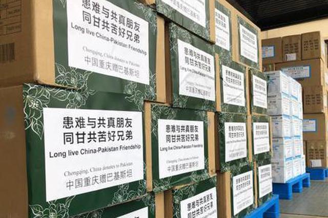 重庆向6个国家捐赠一批医疗防疫物资