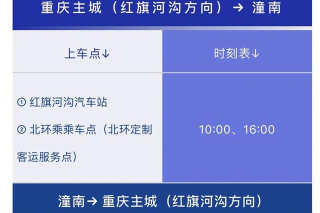 重庆至潼南城际快客恢复运营 在主城区定点上下客