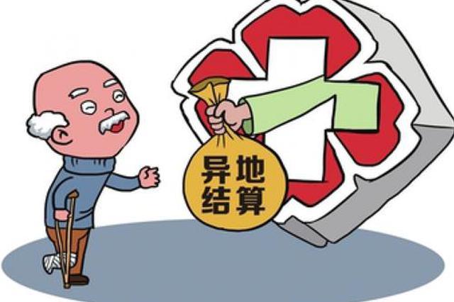 川渝两地医保跨省累计结算人次17万 结算费用近18亿