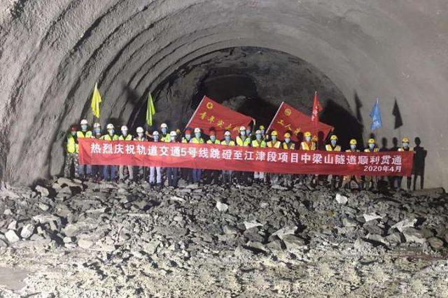 5号线江跳段中梁山隧道贯通 建成后江津半小时到主城