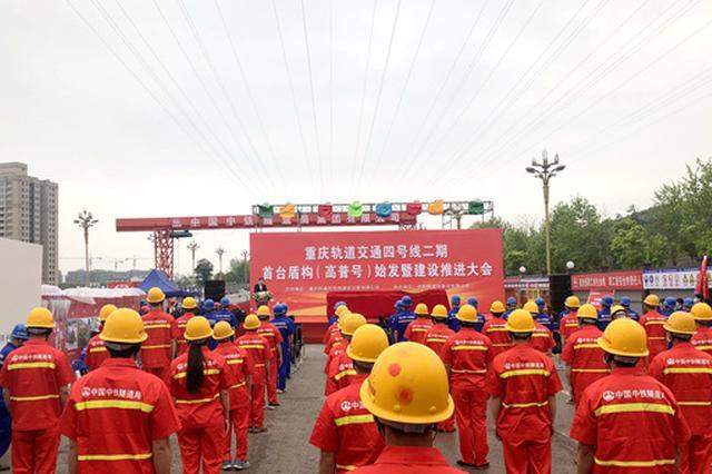 重庆轨道交通4号线进入全面主体结构施工阶段