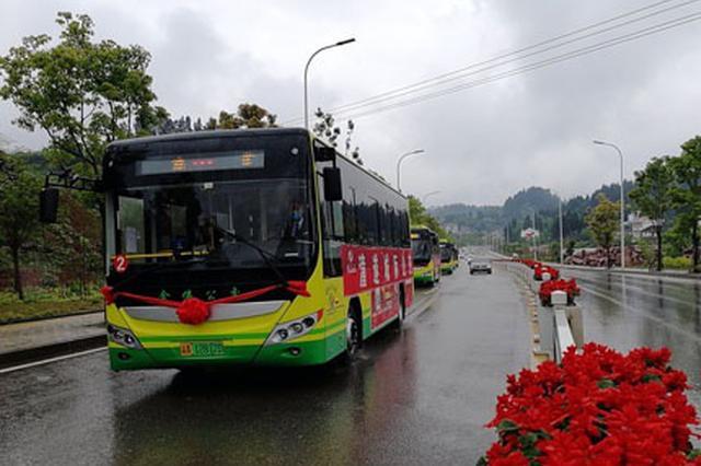 川渝两地首条跨省城际公交开通 全程35个站起价2元