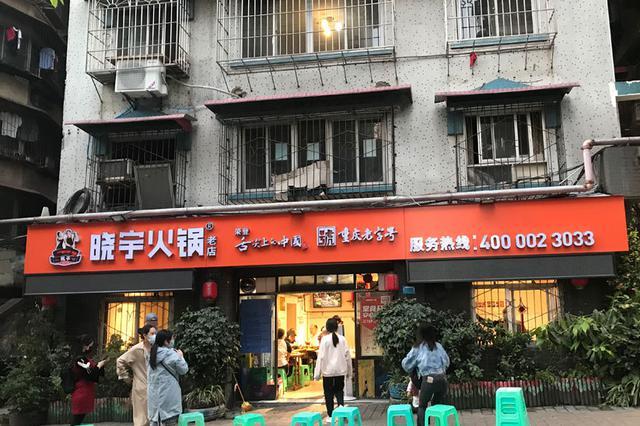 重庆晓宇火锅商标案迎新进展 创始人在总店改回招牌