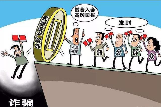"""重庆破获一新型""""民族资产解冻类""""案 受害人逾3万"""