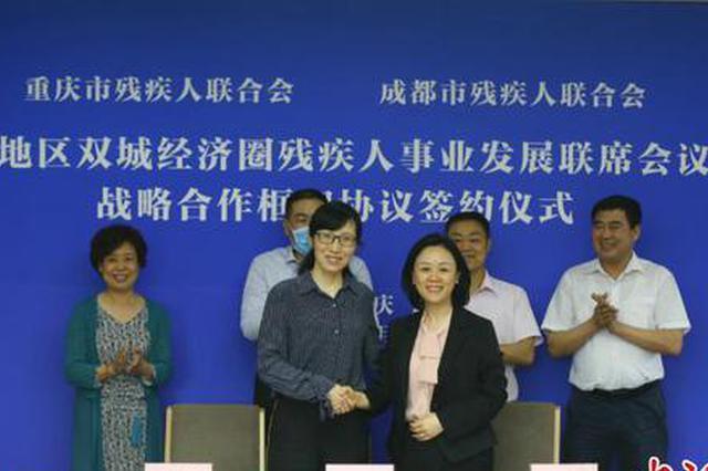 重庆成都持证户籍残疾人实现就业申请两地申报